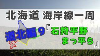 北海道26日目終了