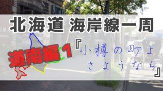 北海道27日目アイキャッチ