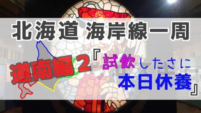 北海道28日目アイキャッチ