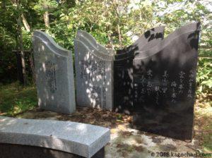 松山千春-ロマンの碑