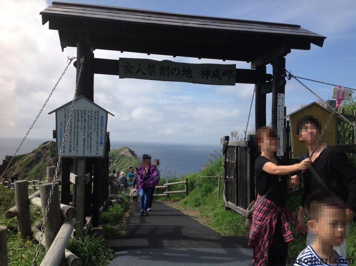 女人禁制の地神威岬