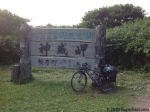 神威岬看板