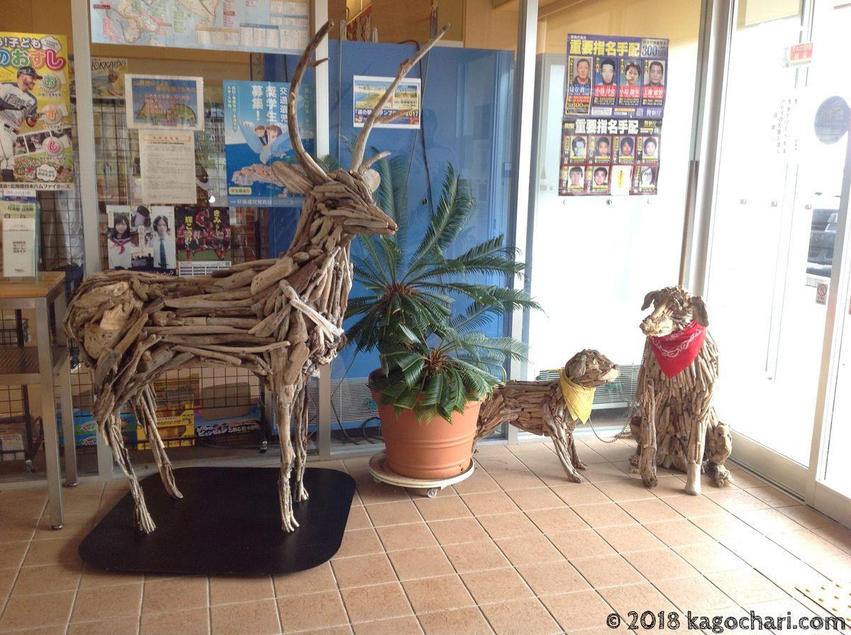 流木アート-犬と鹿