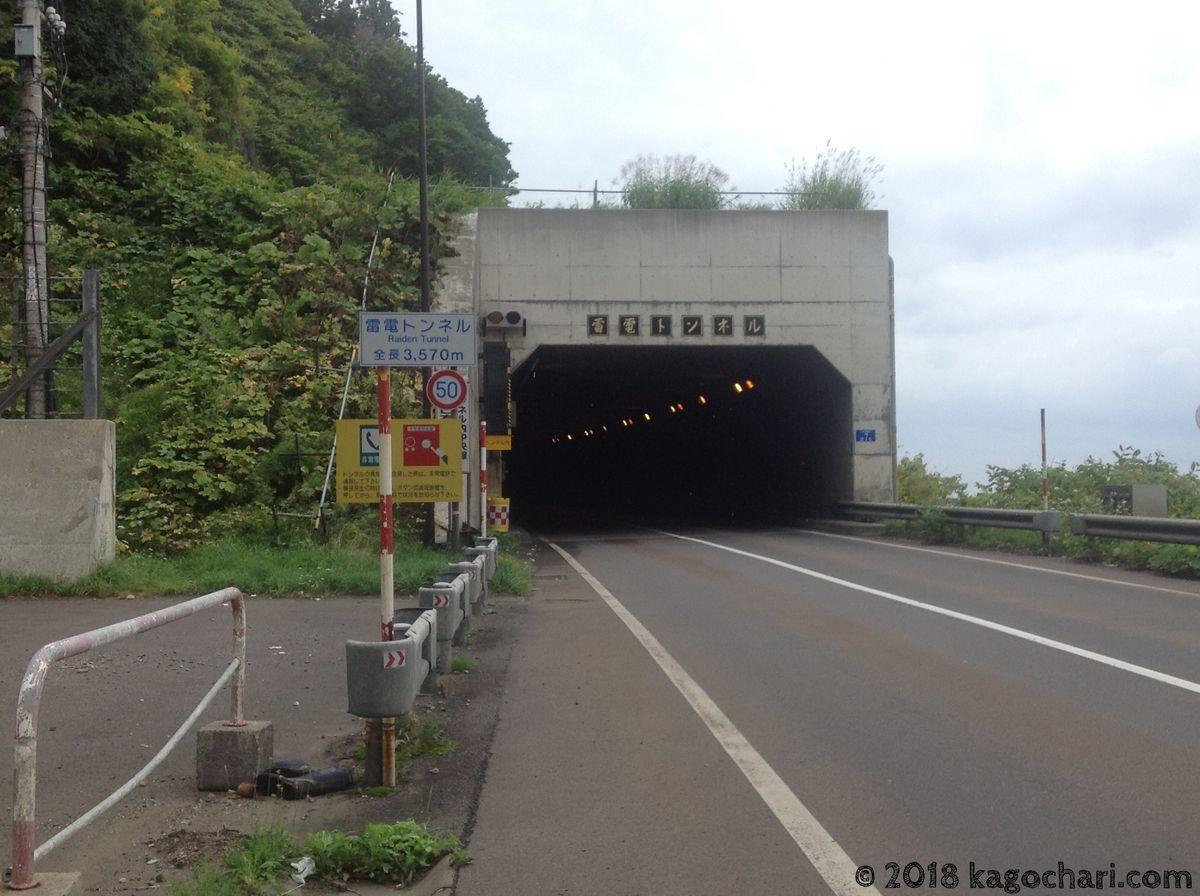 雷電トンネル-全長3570m