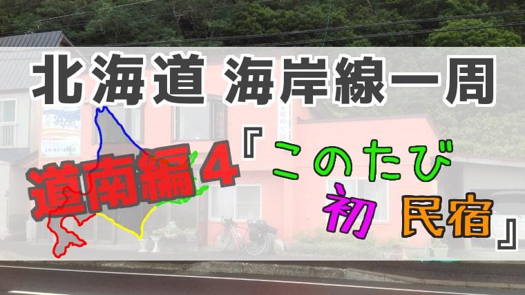 北海道30日目アイキャッチ