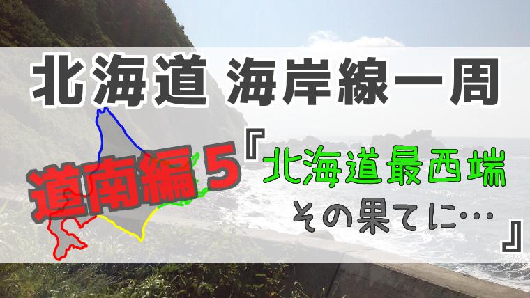 北海道31日目アイキャッチ