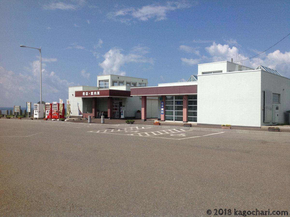 道の駅-ルート229元和台