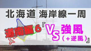 北海道32日目アイキャッチ
