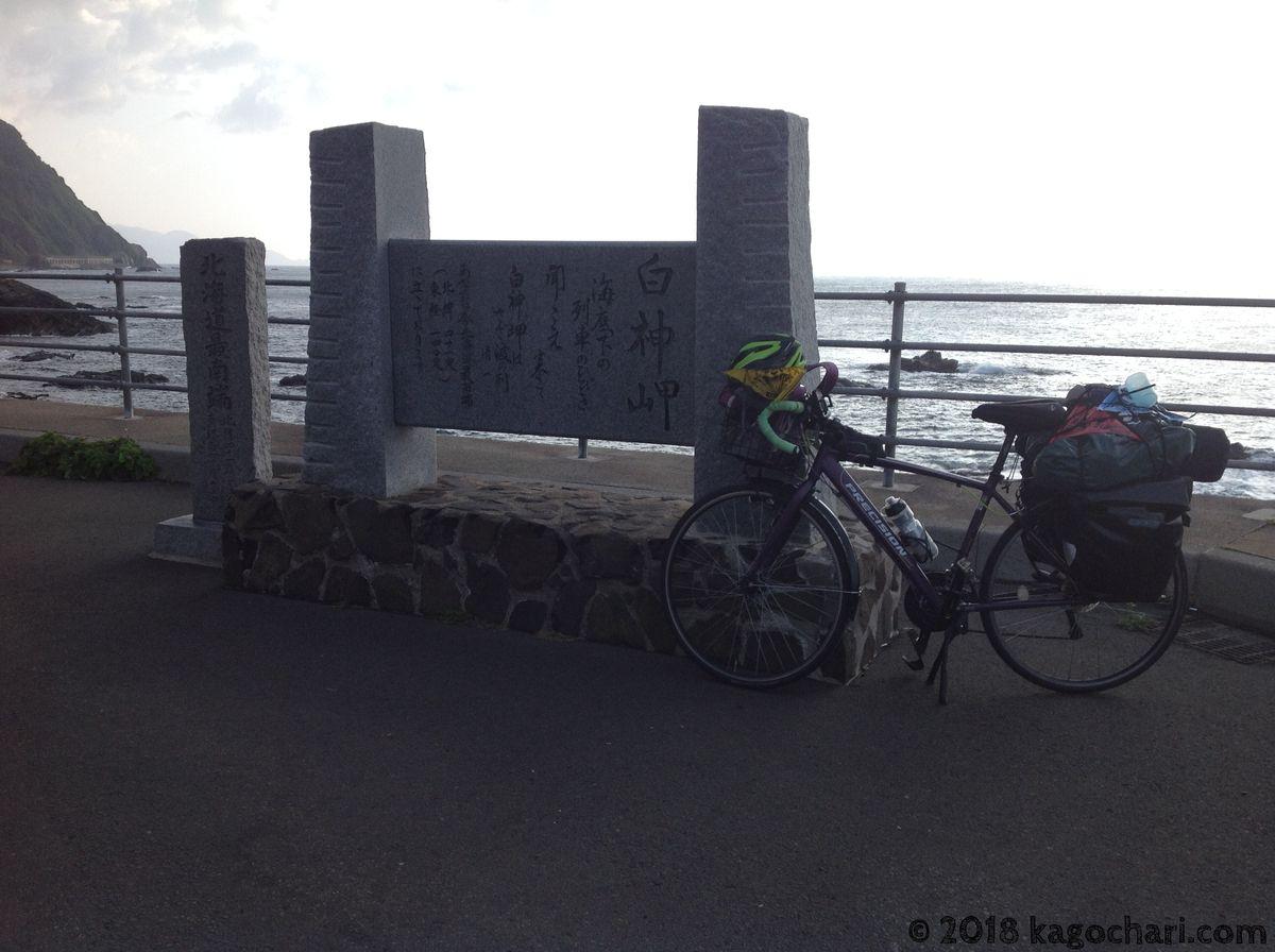 北海道最南端-白神岬
