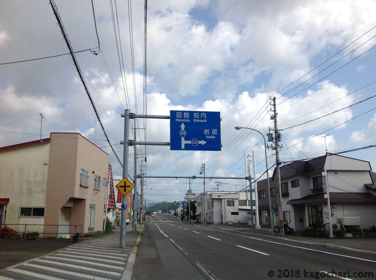 岩部(道道532号)への道標