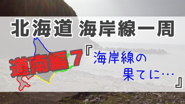 北海道33日目アイキャッチ