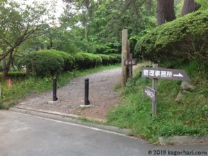 函館山-入り口