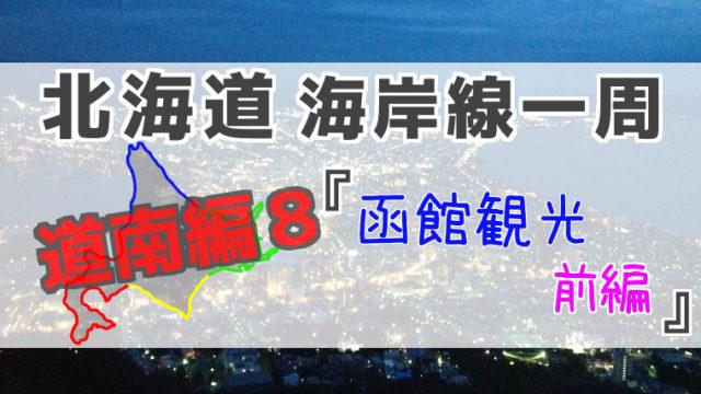 北海道34日目アイキャッチ