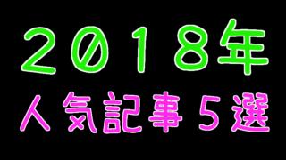 2018年人気記事アイキャッチ画像