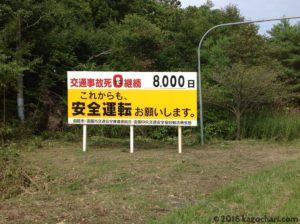 国道278号-恵山越え途中の看板