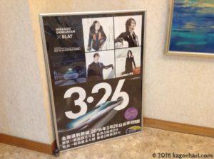 函館市南かやべ保養センター-GLAYのポスター