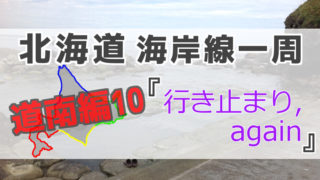 北海道35日目アイキャッチ