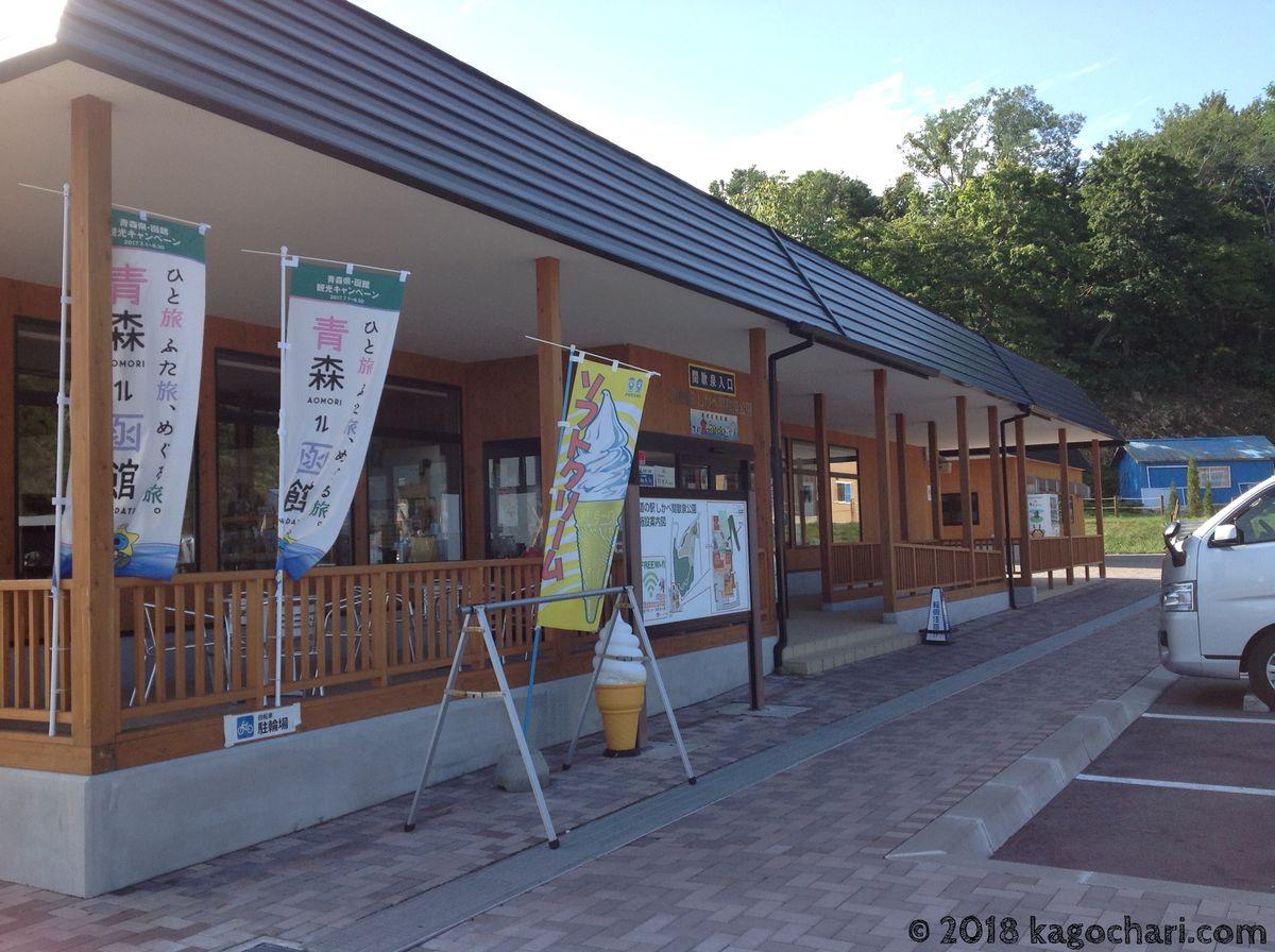 道の駅-しかべ間歇泉公園-01