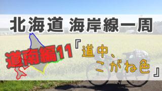 北海道37日目アイキャッチ