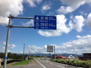 国道37号-室蘭への道