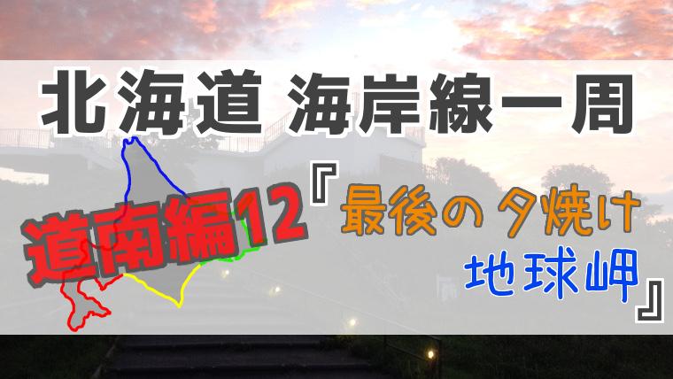 北海道38日目アイキャッチ
