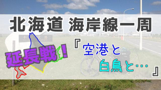 北海道40-41日目アイキャッチ