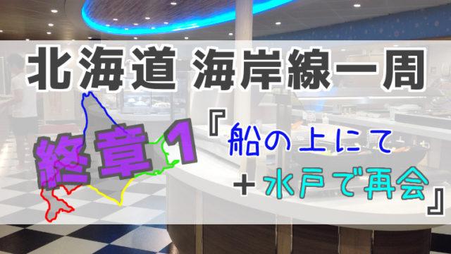 北海道終章1アイキャッチ