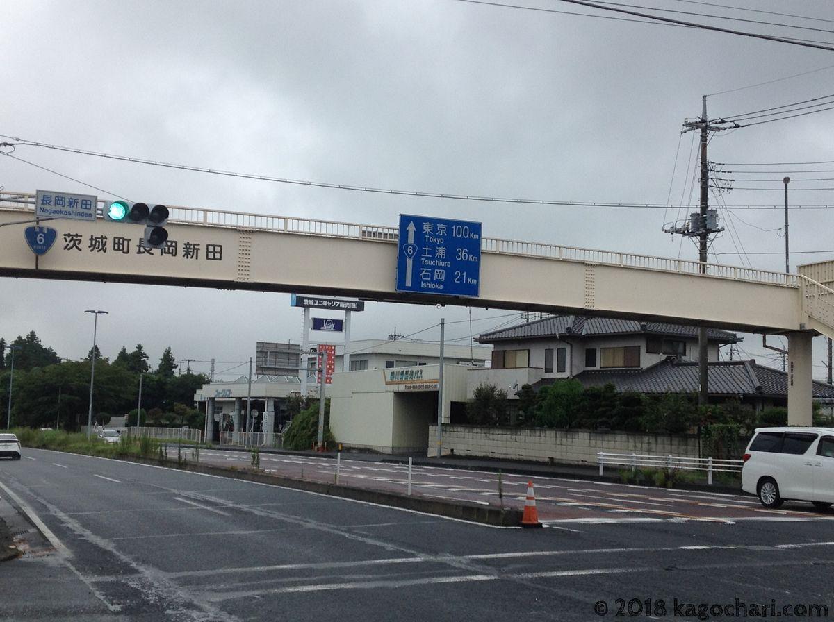 国道6号線-東京まで100km