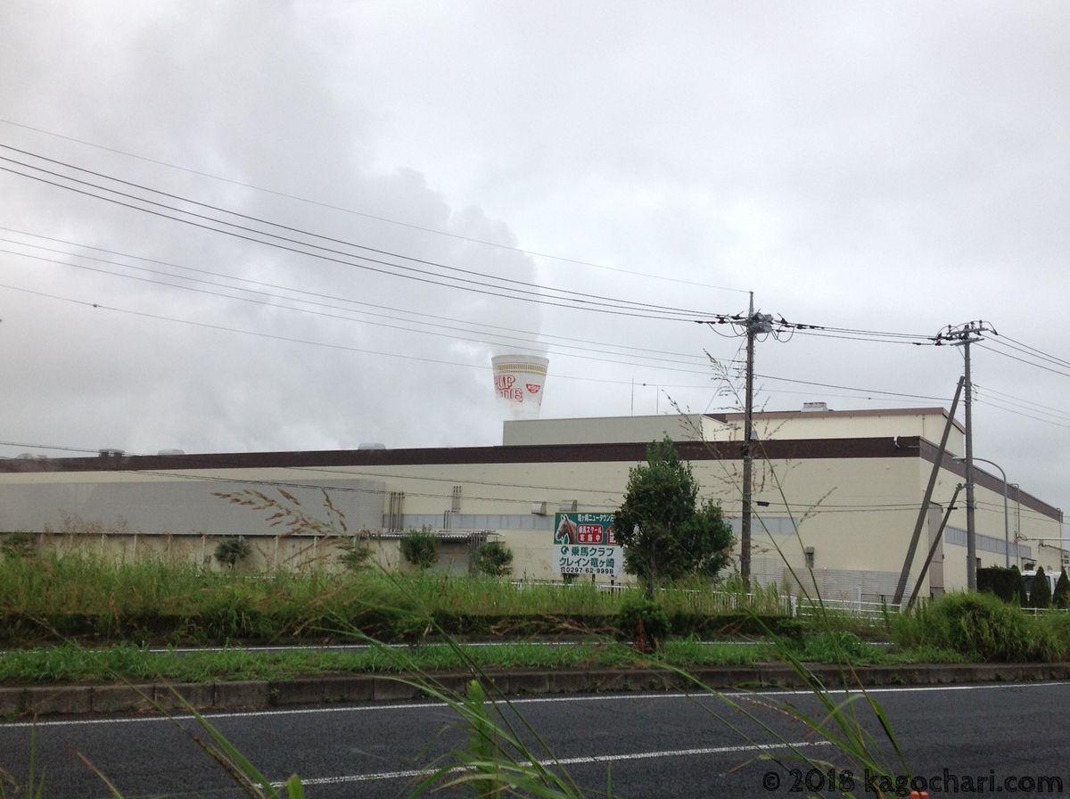 日清食品関東工場