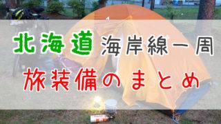 北海道海岸線一周時の旅装備まとめ