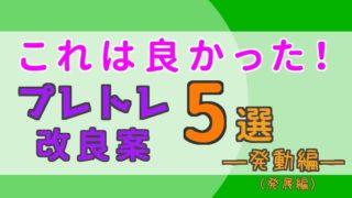 プレトレ改良5選-発展編