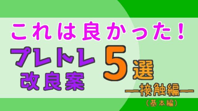 プレトレ改良5選-基本編