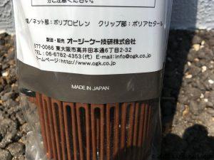 OGK-TN-5は日本製