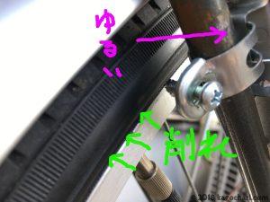 リングロック取り付け金具の調整