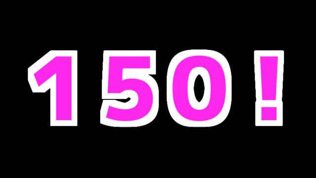 150記事投稿