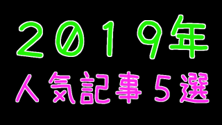 2019年人気記事