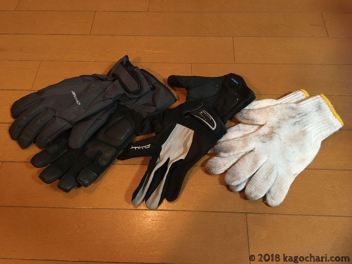 冬の二輪教習服装-手袋・グローブ類