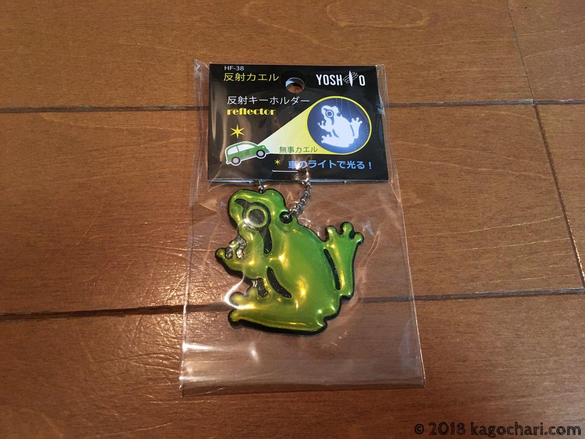 反射材 カエル(黄)-HF-B38