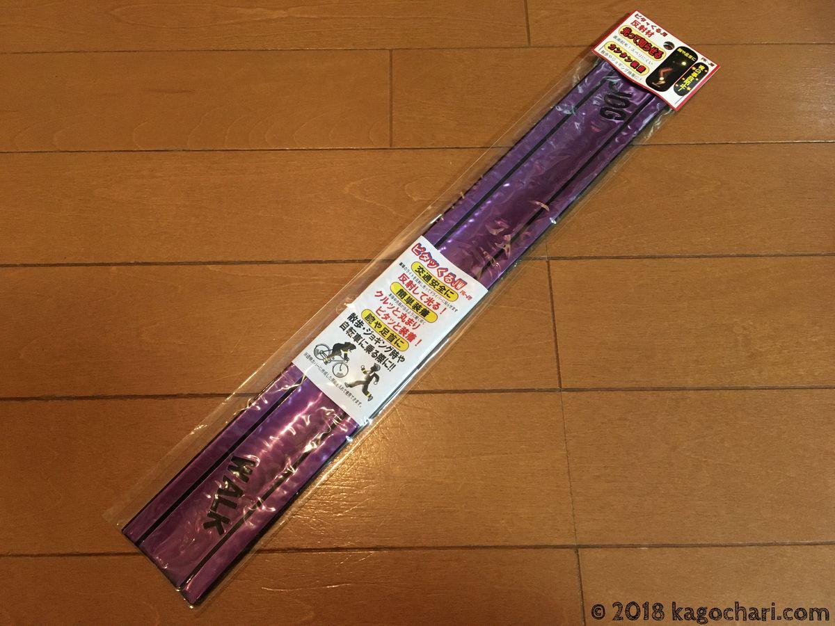 反射材-ピタッくるバンド(紫)