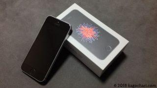 iPhoneSE-アイキャッチ画像