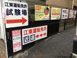 運転免許更新-江東運転免許試験場近道
