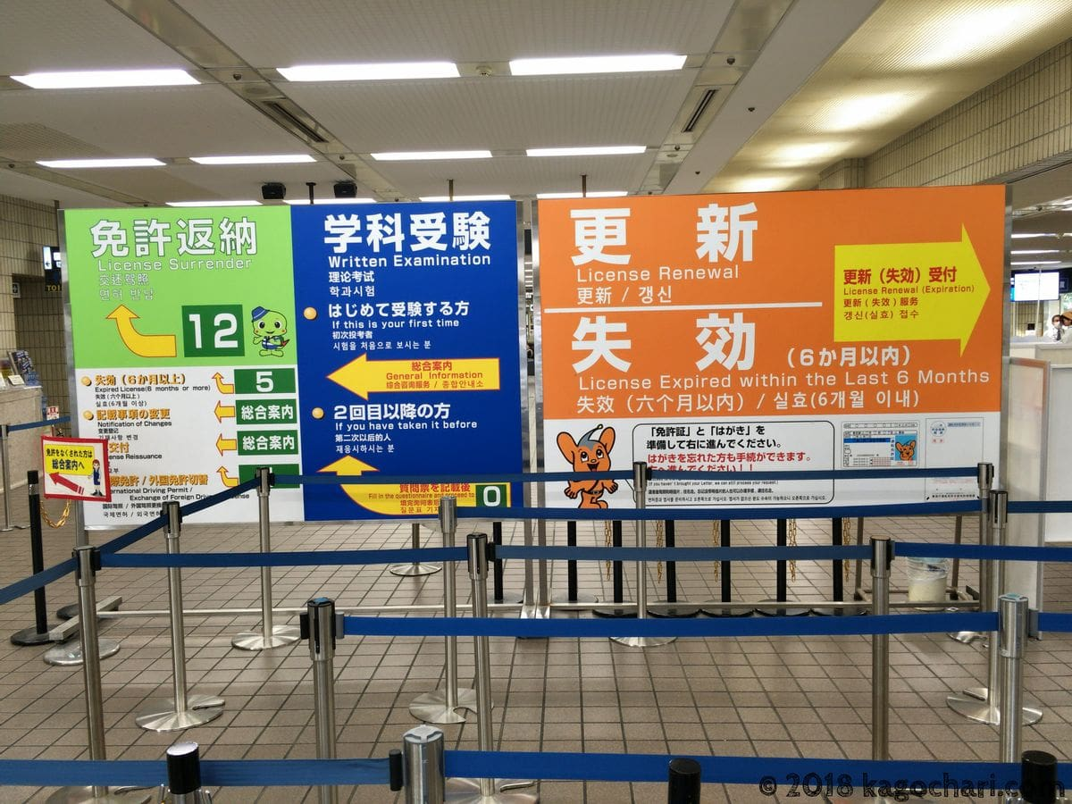 運転免許更新-江東運転免許試験場入口