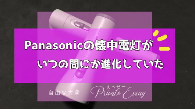 パナソニックのLED懐中電灯の進化【BF-BG01→BF-BG20】アイキャッチ画像