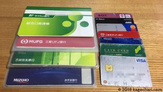 自転車旅の銀行口座とクレジットカードの悩み-アイキャッチ画像