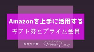 Amazonの活用方法アイキャッチ画像
