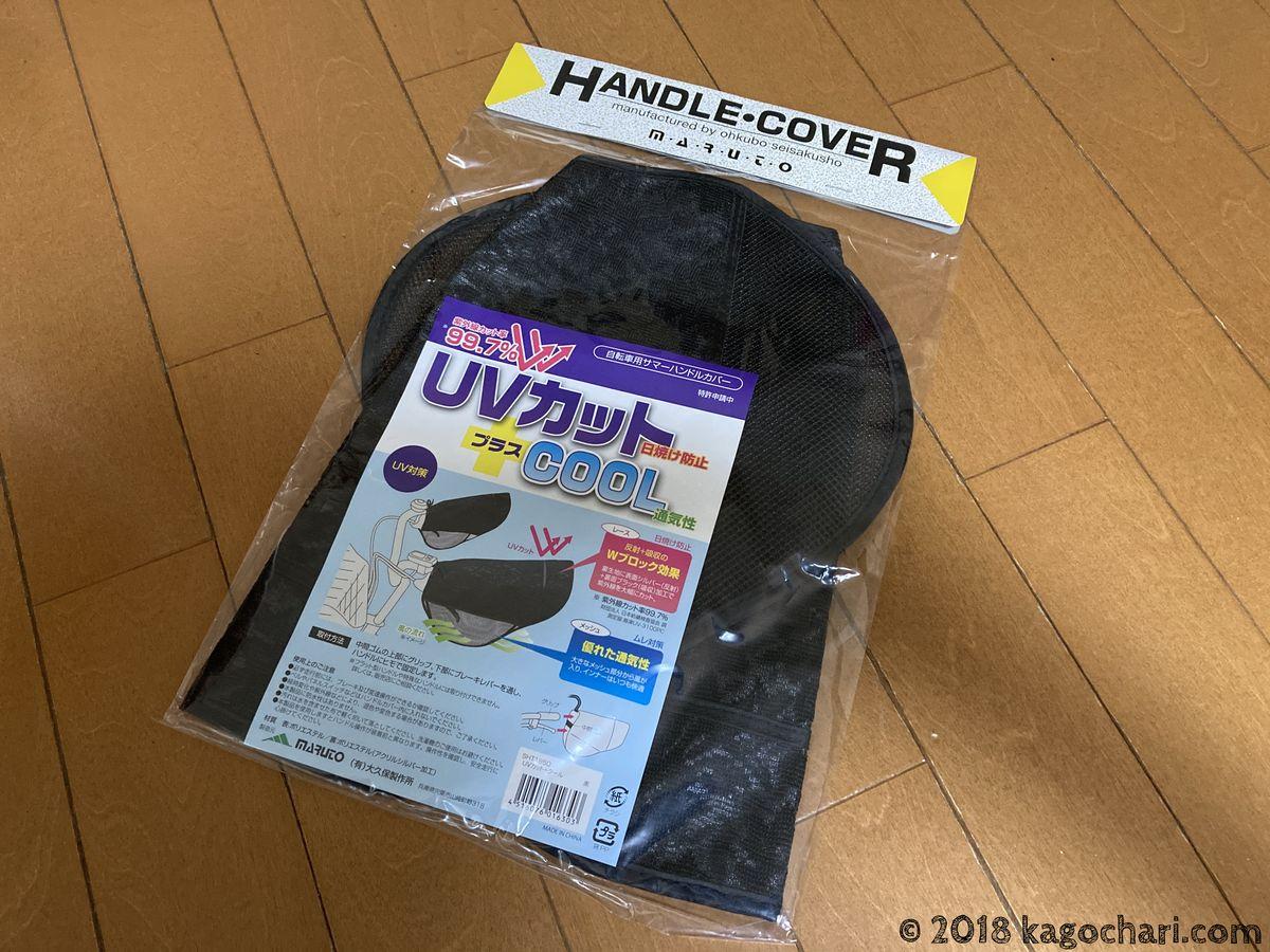 マルト-サマーハンドルカバー 超UVカット+クール-SHT1850