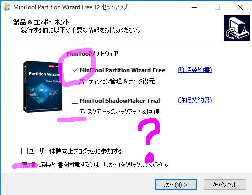 minitool-partition-wizardをインストール-01