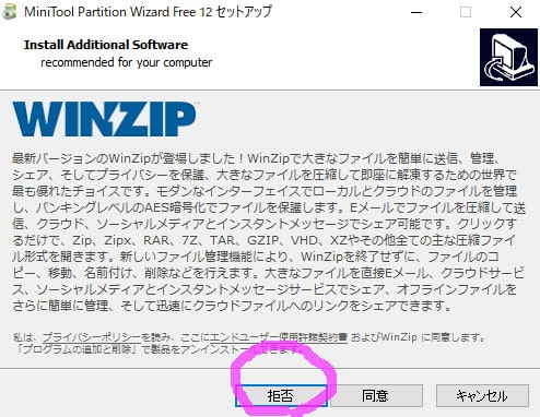 minitool-partition-wizardをインストール-02