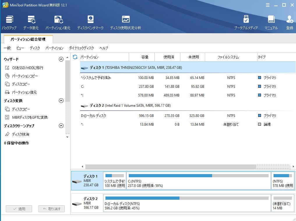 minitool-partition-wizard-メイン画面
