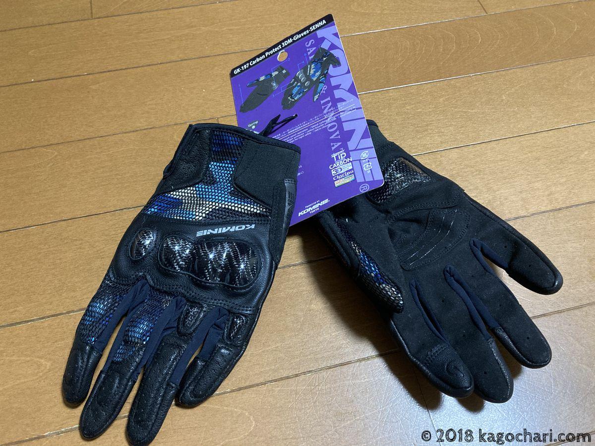 コミネ-カーボンプロテクト3Dメッシュグローブ-GK-197